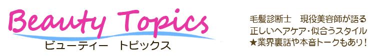 ビューティトピックス:美容師&毛髪診断士監修
